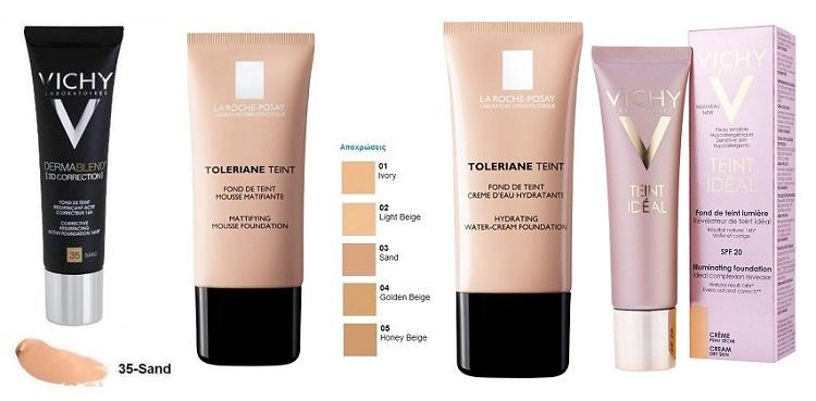Vichy και La Roche Posay έχουν την λύση για κάθε τύπο δέρματος.